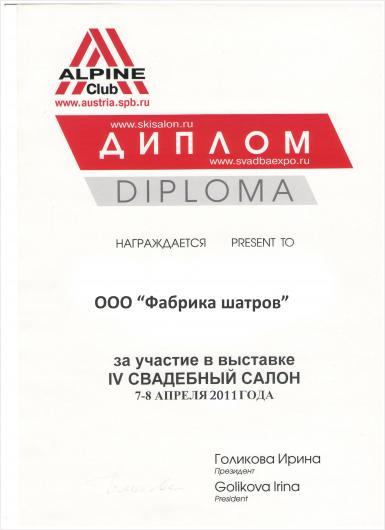 Награды img710
