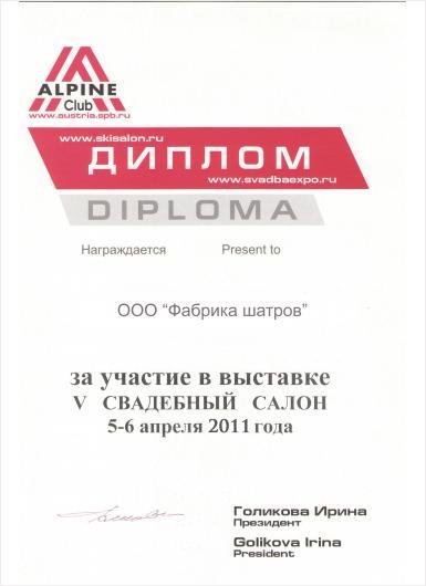 Награды img714