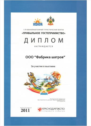 Награды img716
