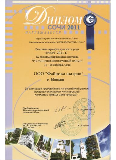 Награды img717