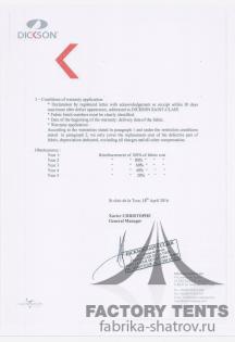 Гарантия ПВХ ткань Dickson (лист 2 test) img5436