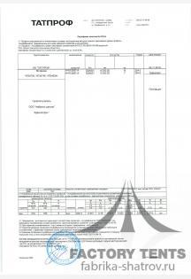 Сертификат качества профиль алюминиевый Татпроф img5434