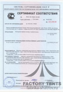 Сертификат соответствия конструкции img5437
