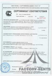 Сертификат соответствия крепеж img5435