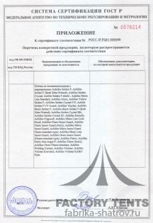 Сертификат соответствия (приложение) img5655