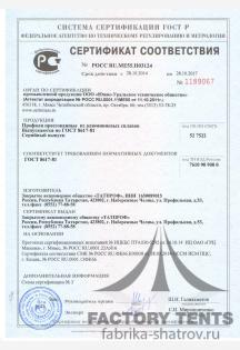 Сертификат соответствия профиль алюминиевый img5433