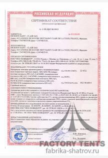 Сертификат соответствия ПВХ ткань Dickson img5432
