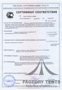 Сертификат соответствия img5654